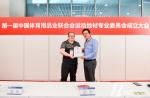 中国体育用品业联合会运动地材专业委员会正式成立,同欣体育成功当选副主任委员