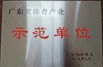 广东省体育产业示范单位