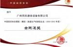 中国田径协会金跑道奖