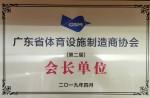广东省体育设施制造商协会(第二届)会长单位