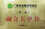 广东省体育场馆协会第二届副会长单位