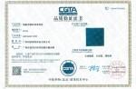 2020年CQTA品质验证书-球场